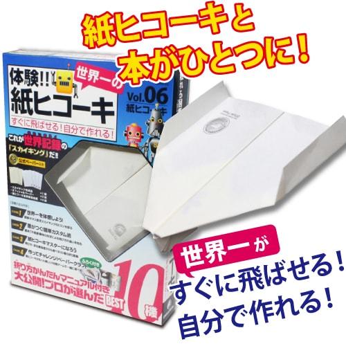 ハート 折り紙:折り紙飛行機スカイキング-liveenterprise.jp