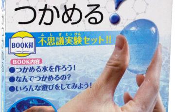 不思議な実験セット 触れる図鑑「つかめる水」
