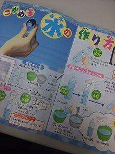 つかめる水の作り方の本