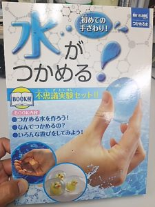 触れる図鑑 つかめる水