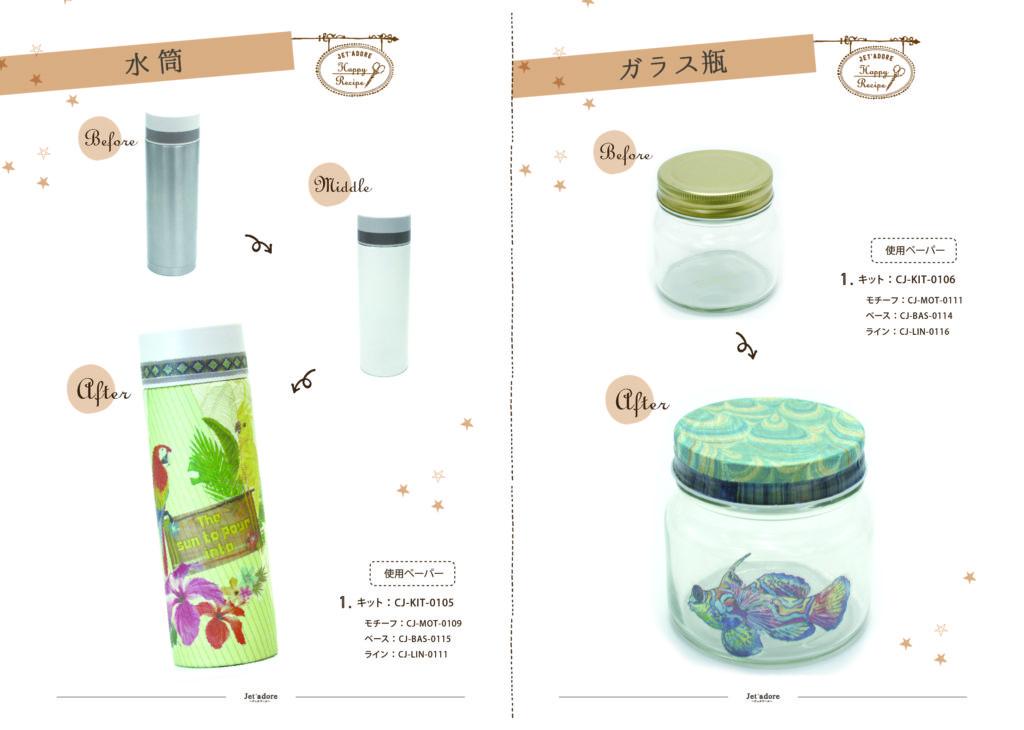 水筒やマグボトル、ガラス瓶などにもデコできます