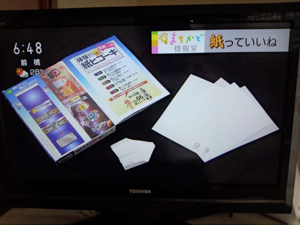 NHKのまちかど情報室で取り上げていただいた時の写メです♪