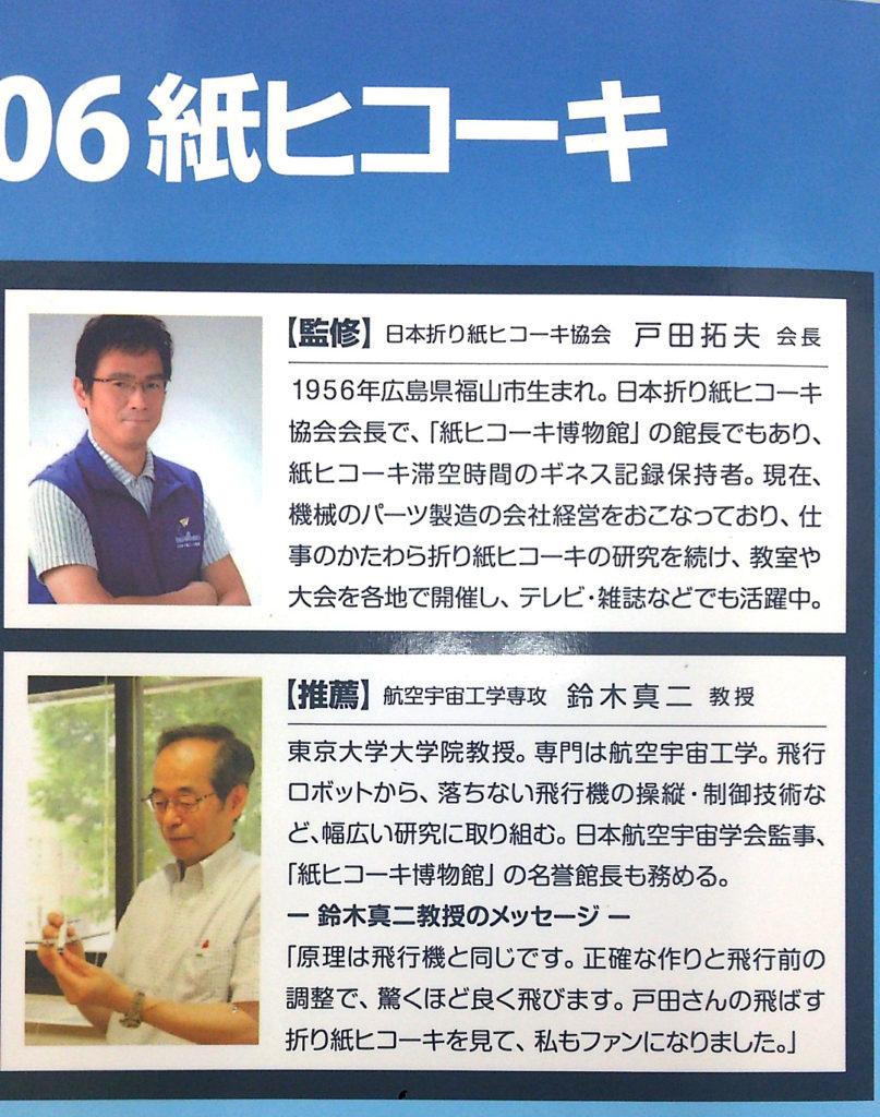 監修は日本折り紙ヒコーキ協会の戸田会長にいただき、航空宇宙工学の専門家、鈴木真二教授にも推奨いただきました。