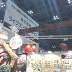 雑貨商品の企画開発、ライブエンタープライズの展示会情報