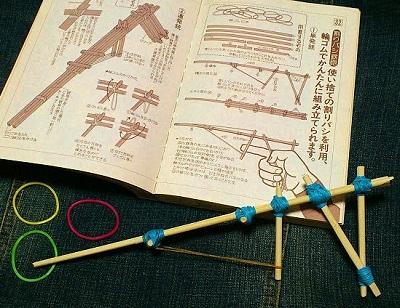 昭和の遊び。とても懐かしい、割り箸ゴム鉄砲