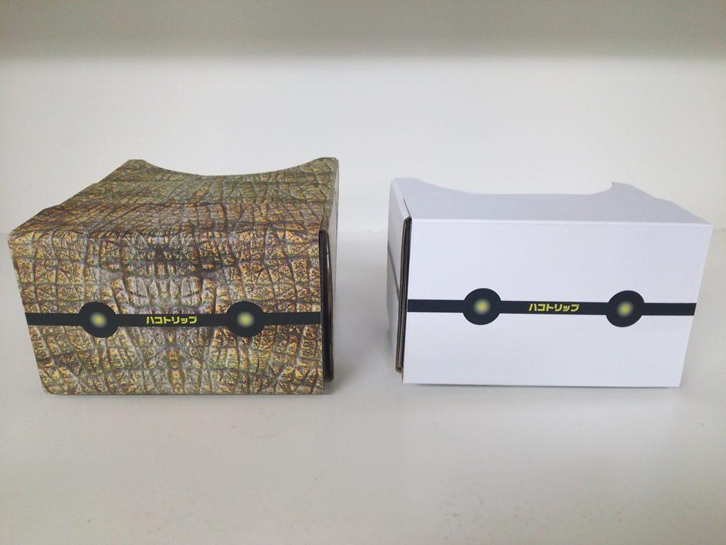 ハコトリップVRゴーグル、一眼、二眼の表のデザイン