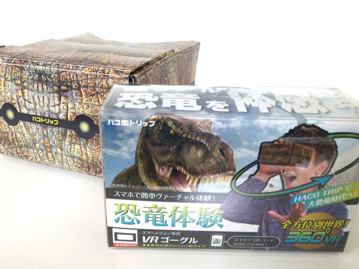 仮想VR体験で恐竜が目の前にせまる迫力が味わえます!