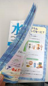 触れる図鑑のつかめる水には、作り方がイラスト付きで解説しているミニ冊子が付いています。