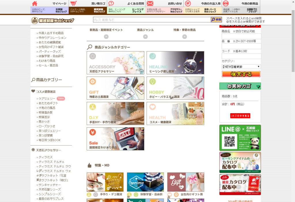 雑貨の卸専用、業者仕入用webショップ 「雑貨卸屋webショップ」