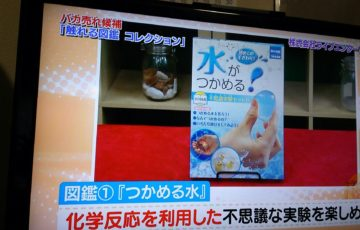 触れる図鑑のつかめる水がドランクドラゴンのTVで放送された!