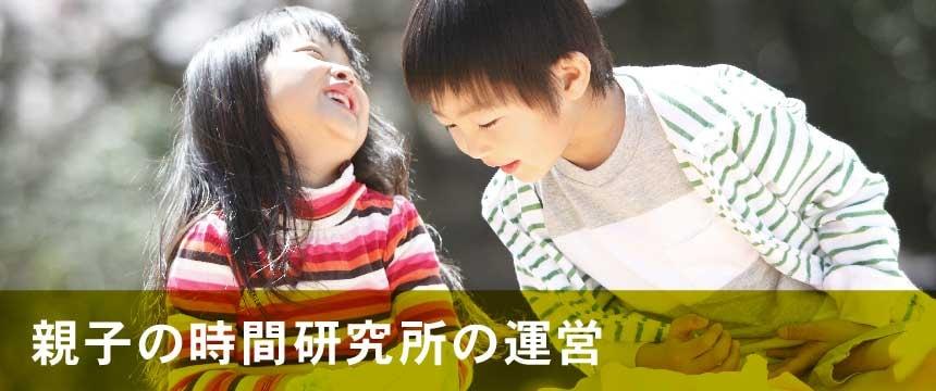 親子の時間研究所の運営