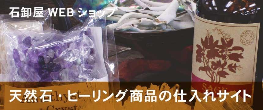 天然石・ヒーリング商品の仕入れサイト