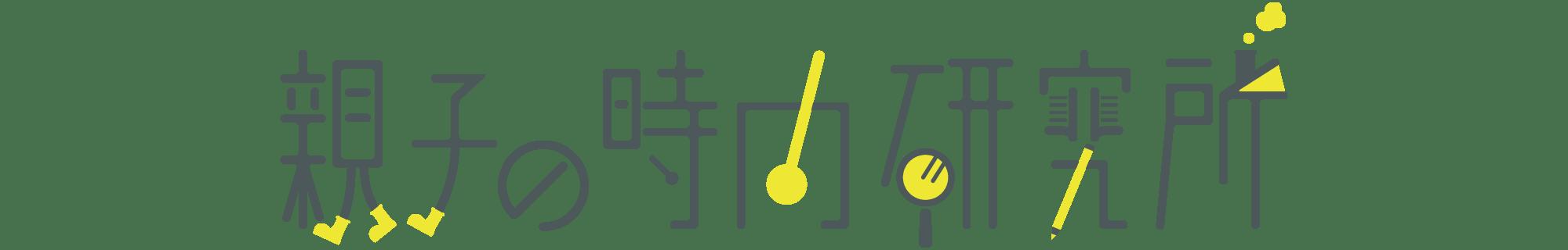 親子の時間研究所ロゴ