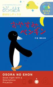 おそらの絵本の「おやすみペンギン」