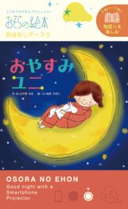 おそらの絵本の「おやすみユニ」