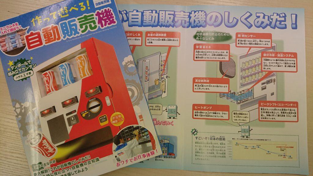 触れる図鑑には自動販売機の仕組みが学べる、ミニ図鑑付いています