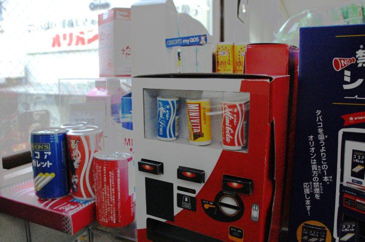 親子の時間研究所とオリオンのタイアップ企画「自動販売機」触れる図鑑
