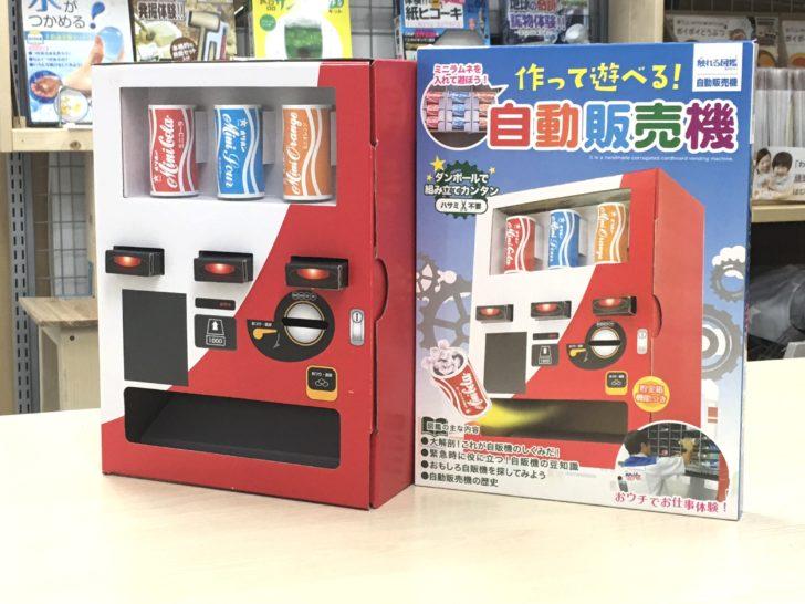販売 機 自動 ダンボール ダンボールの自動販売機 追記いろいろ