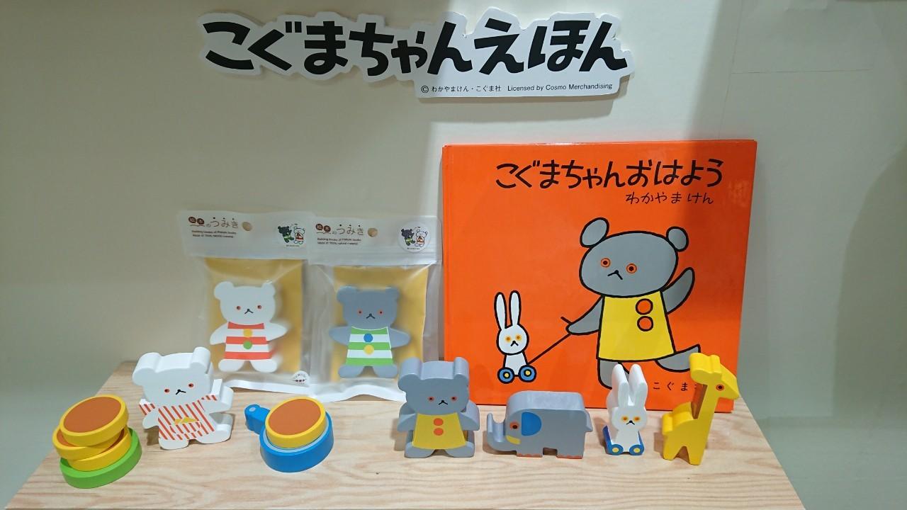こぐまちゃん絵本シリーズの代表作「しろくまちゃんのほっとけーき」も積み木に!