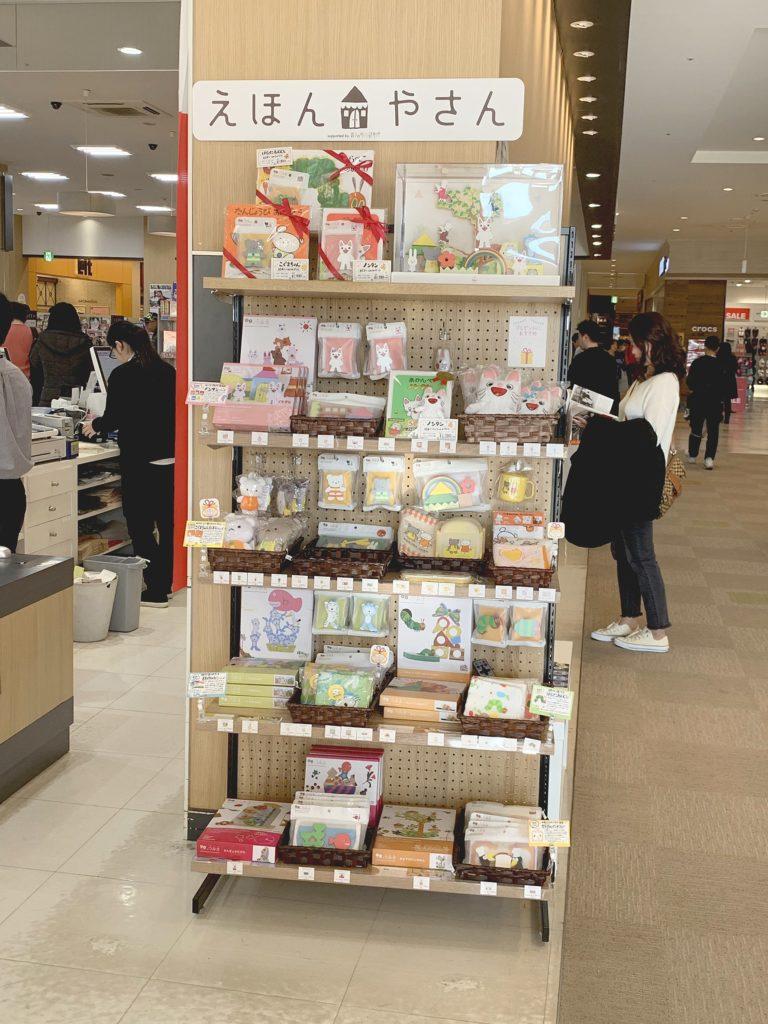 店舗入口付近に「えほんやさん」売場を置き、一般のお客様にも絵本だけでなく絵本グッズにも気づいてもらうよう工夫しています!