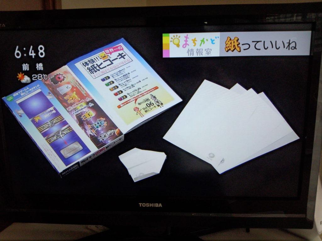 NHKまちかど情報室でも取り上げられました!