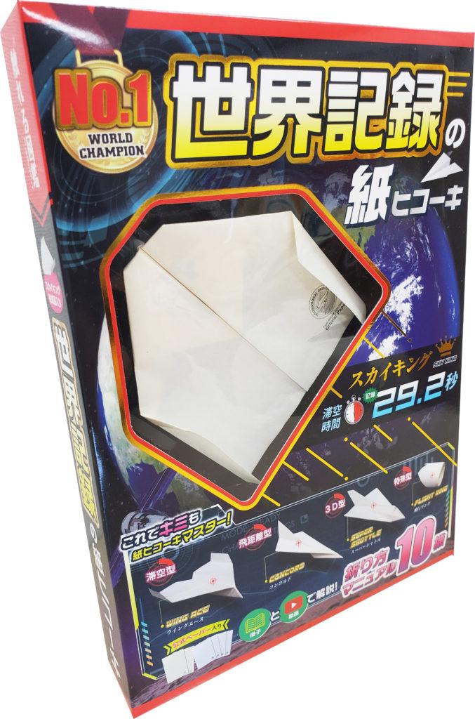 触れる図鑑「世界一の紙ヒコーキ」2020年6月 新パッケージで新発売!