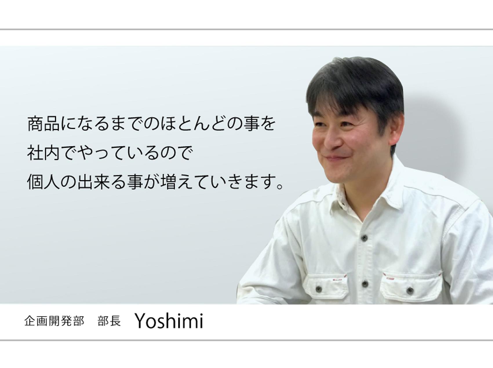企画開発商品企画 Y.Yの写真